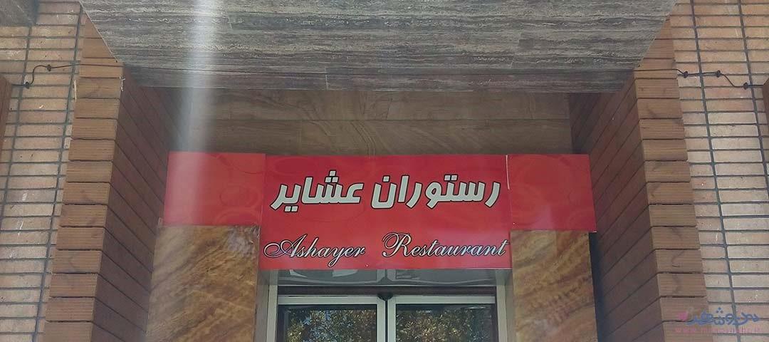 رستوران عشایر اصفهان