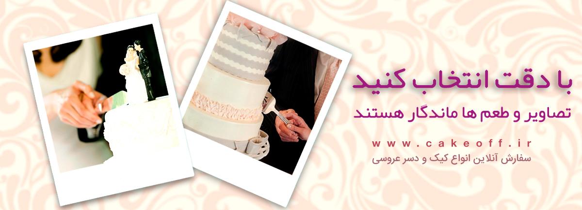 خرید کیک ، خرید کیک اصفهان ، اصفهان کیک ، اصفهان شیرینی
