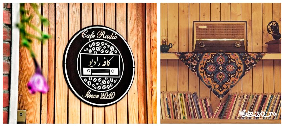 کافه رادیو اصفهان-