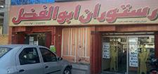 رستوران ابوالفضل
