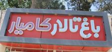 باغ تالار کامیار