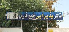 تالار خلیج فارس | خیابان امام خمینی