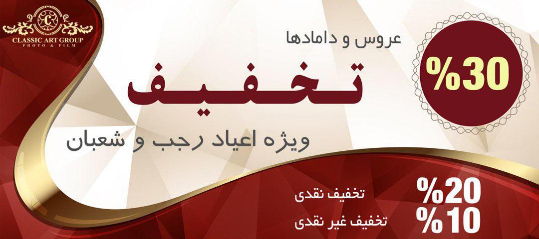 تخفیف آتلیه کلاسیک اصفهان