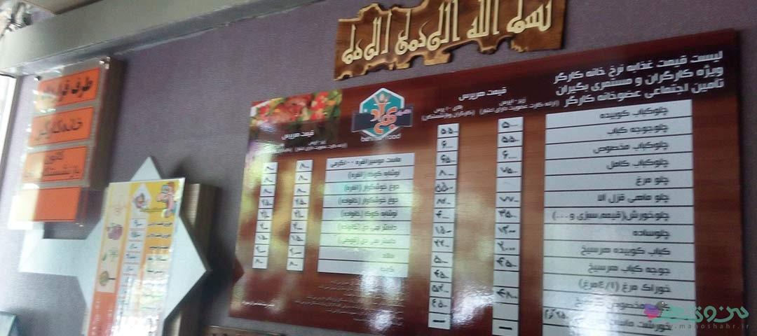 رستوران بهراد اصفهان