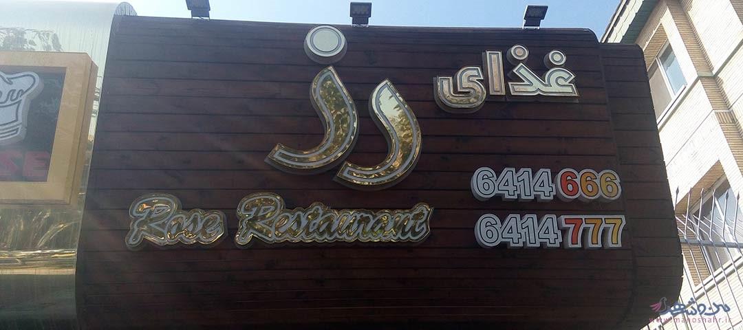 رستوران رز (غذای رز)