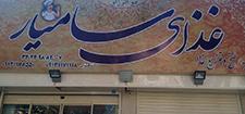 رستوران سامیار