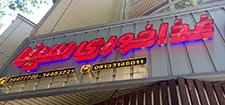 رستوران سینا