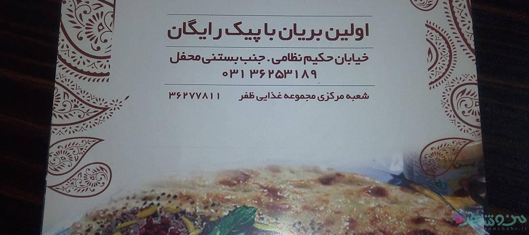 بریانی ظفر اصفهان