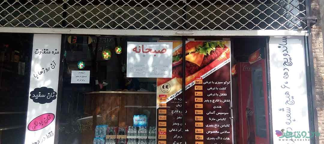 ساندویچ دهه 60 اصفهان