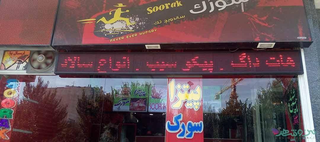 فست فود سورک اصفهان