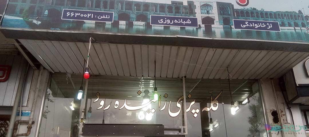 کله پزی زاینده رود اصفهان