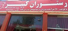 رستوران کبیر