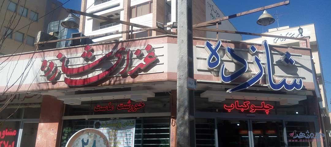 رستوران شازده اصفهان