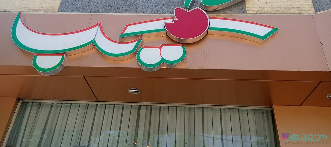 رستوران سیب