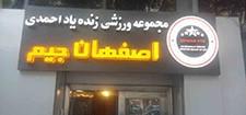 سالن بدنسازی اصفهان جیم