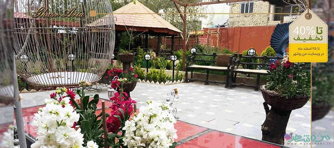 باغ تالار قصر آریا
