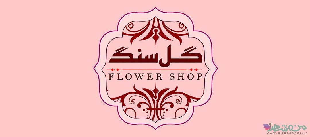 گل فروشی گل سنگ اصفهان