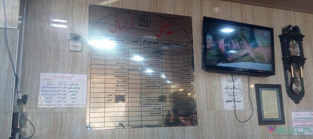 کترینگ غذای خراسانی اصفهان