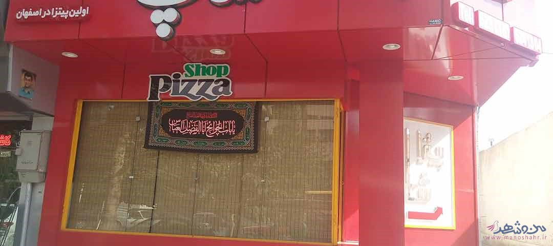 فست فود پیتزا شاپ