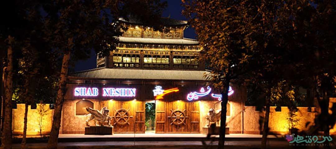 رستوران شب نشین اصفهان