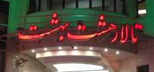تالار هشت بهشت