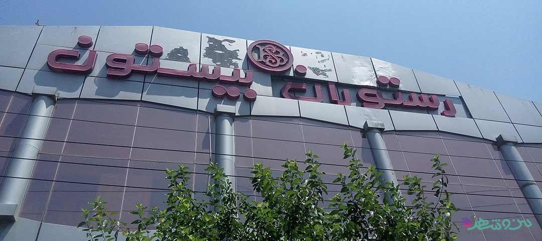 رستوران و تالار بیستون اصفهان