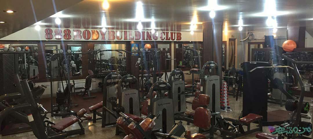 باشگاه بدنسازی ۸۸۸ اصفهان