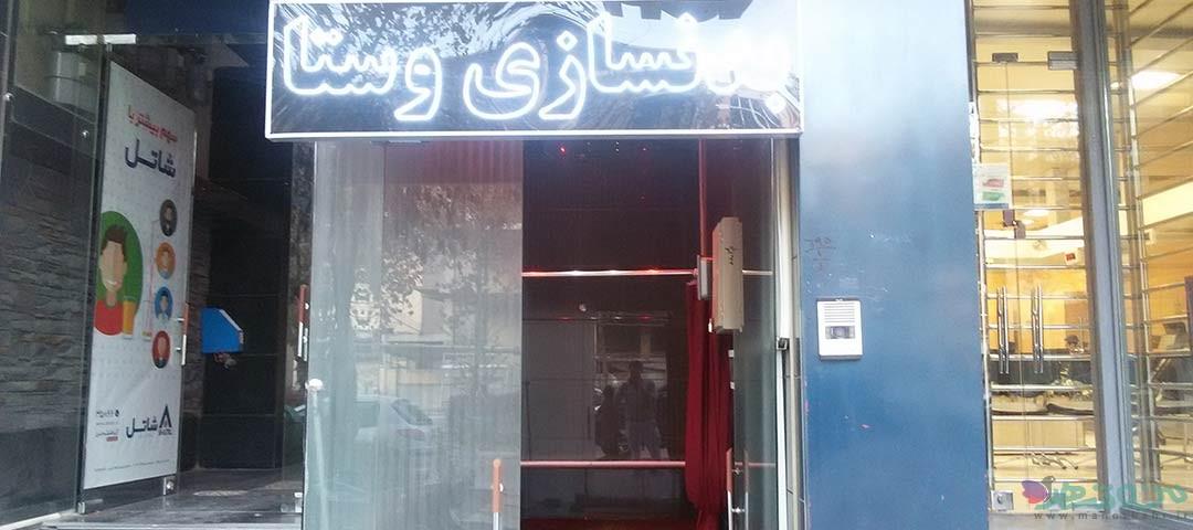باشگاه بدنسازی وستا  اصفهان