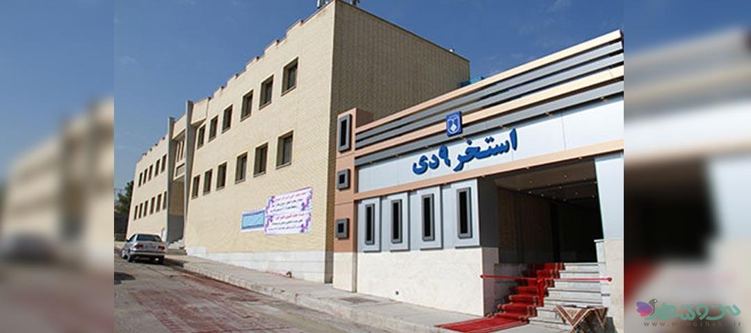 استخر 9 دی اصفهان