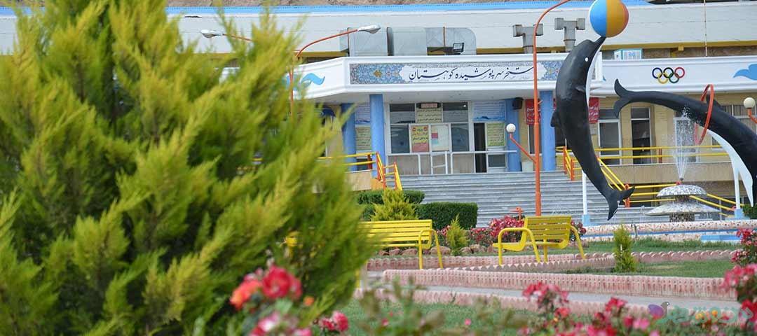 استخر کوهستان - نجف آباد - اصفهان