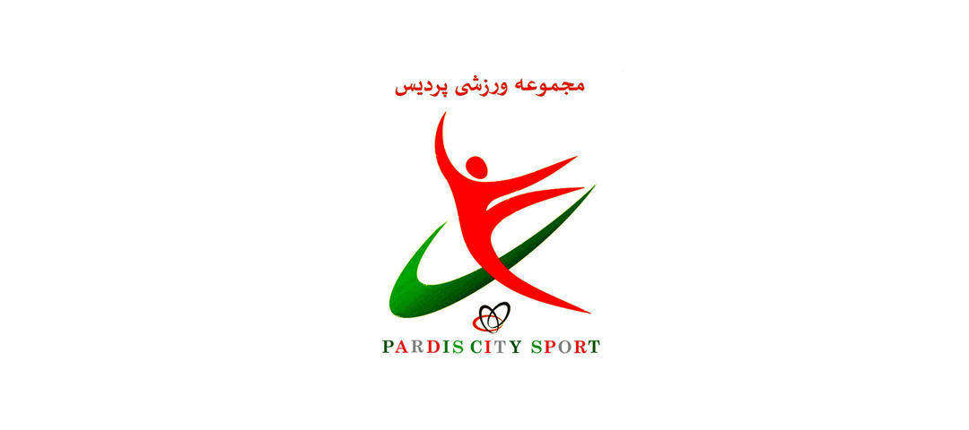 مجموعه ورزشی پردیس -دستگرد برخوار - اصفهان | من و شهر