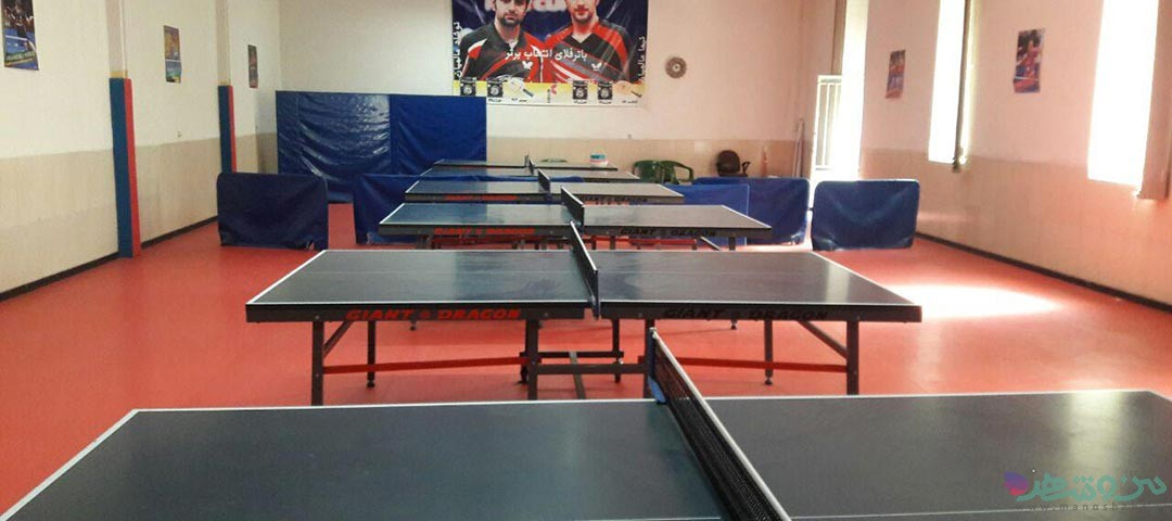 باشگاه تنیس روی میز آزادی اصفهان