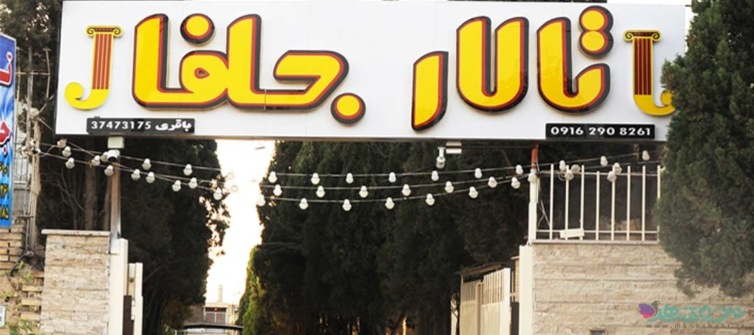باغ تالار جلفا اصفهان