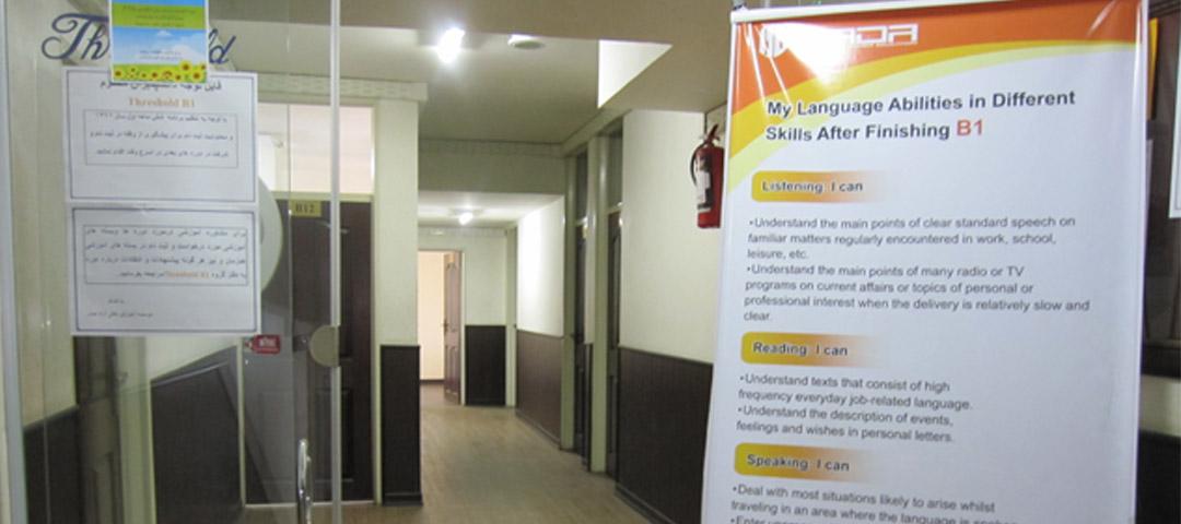 آموزشگاه زبان صدر اصفهان