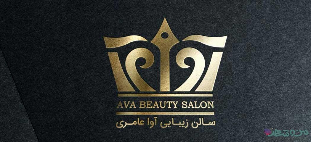 آرایشگاه زنانه آوا عامری