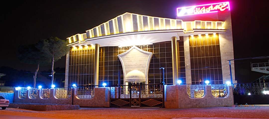 تالار الماس شهر اصفهان