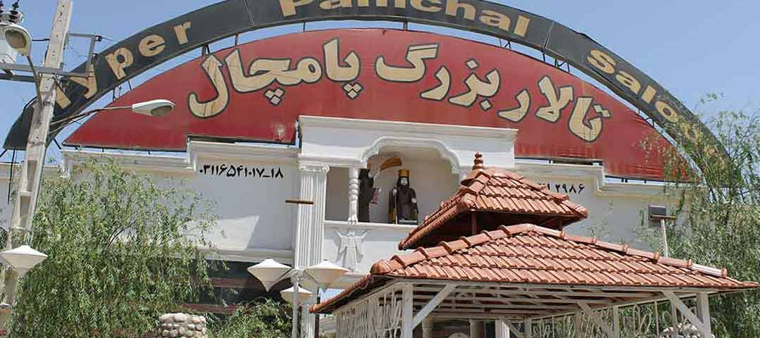 تالار بزرگ پامچال اصفهان