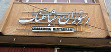 رستوران شباهنگ