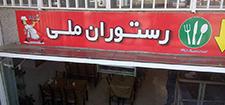 رستوران ملی