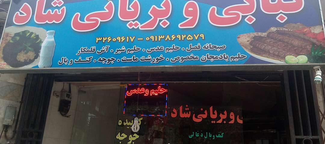 کباب و بریانی شاد اصفهان
