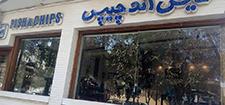 فیش اند چیپس fish & chips | شعبه بوستان سعدی