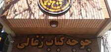 جوجه کباب زغالی شیخ بهایی