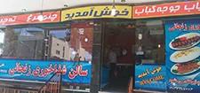 رستوران زنجانی