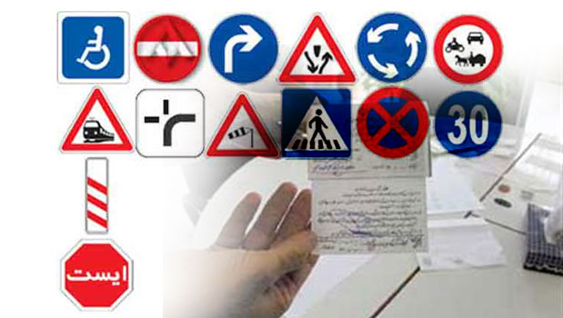 آموزشگاه رانندگی آبان
