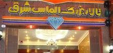 تالار الماس شرق