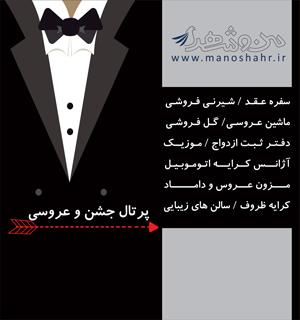اصفهان دی جی ، ارکستر اصفهان ، بهترین دی جی ، جشن و عروسی ، گل فروشی اصفهان
