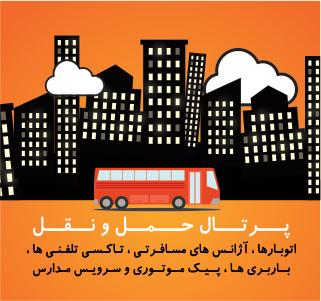 حمل و نقل ، تاکسی اصفهان ، باربری اصفهان ، اتوبار اصفهان