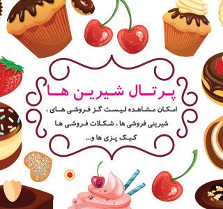 شیرینی اصفهان ، قنادی اصفهان ، بهترین شیرینی اصفهان ، شکلات اصفهان