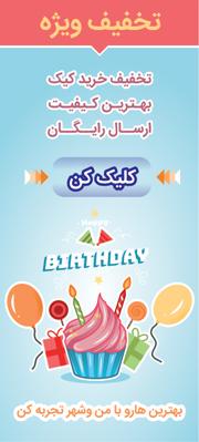 تخفیف کیک ، اصفهان ، من وشهر ، کیک اصفهان ، کیک ارزون، خرید کیک ، خردید آنلاین
