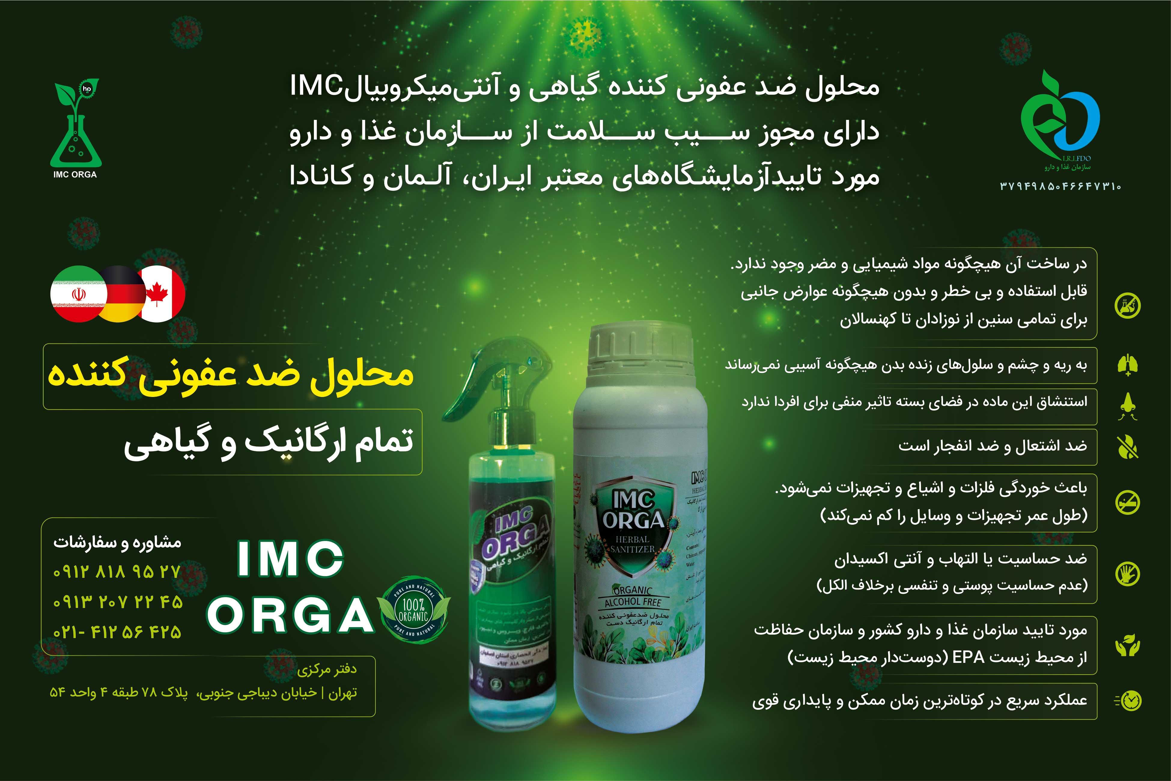 محلول ضدعفونی کننده تمام ارگانیک و گیاهی imc orga